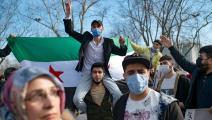 سوريون في تظاهرة في تركيا (ياسين أكغول/ فرانس برس)