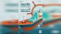 ملصق مهرجان الإسماعيلية السينمائي/ فيسبوك