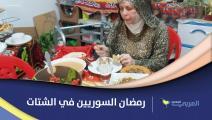 رمضان السوريين في الشتات