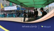 غزة تعزي بشهدائها