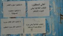 حملة منشورات في درعا/سياسة/فيسبوك