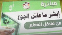 مبادرة سوري (العربي الجديد)
