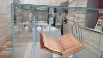 مخطوطات قرآنية - القسم الثقافي
