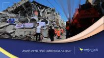 """""""حنعمرها"""" مبادرة لتنظيف شوارع غزة بعد العدوان"""