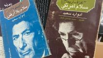 غلافا الكتابين، تصميم: محيي الدين اللباد (العربي الجديد)