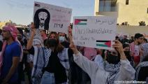 مظاهرة أمام السفارة الإسرائيلية في عمان تضامنًا مع غزة (العربي الجديد)