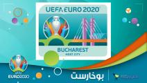 """مدن يورو 2020... بوخارست """"باريس الصغيرة"""" تحتضن الكرة الأوروبية"""