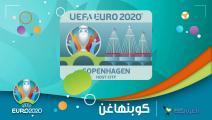 """مدن يورو 2020... كوبنهاغن مدينة """"الحدائق"""" تحتضن كرة القدم"""