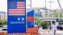 جولة جديدة من المفاوضات الأميركية الصينية (Getty)