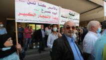 خلال احتجاج ضد سياسات مصرف لبنان (حسين بيضون)