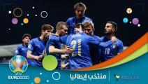 """منتخب إيطاليا في """"يورو 2020""""... أزوري"""" مُتجدد قوي من أجل اللقب الثان"""