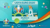 """مدن يورو 2020... """"ميونخ"""" البافارية ملكة كرة القدم في اليورو"""