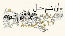 أحد ملصقات الشيخ جراح
