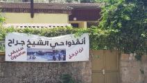 أهالي حي الشيخ جراح صامدون (العربي الجديد)
