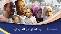 عيد الفطر في السودان.. فرحة وصلة للرحم