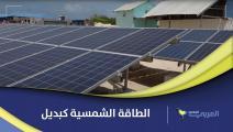 الطاقة الشمسية كبديل