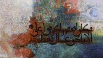 رشيد أرشد/ الباكستان
