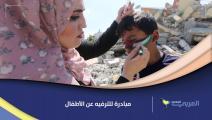 شيءٌ من الفرح لأطفال دمّر الاحتلال منازلهم في غزة
