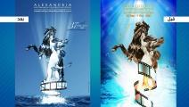 تعديل الملصق الدعائي لمهرجان الإسكندرية السينمائي بعد السخرية منه- فيسبوك