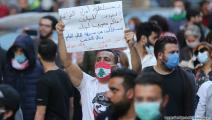 احتجاج ضد مصرف لبنان (حسين بيضون) 2