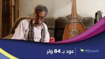 زرياب المغرب/العربي الجديد