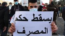 احتجاج ضد مصرف لبنان (حسين بيضون) 3