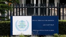 المحكمة الدولية الخاصة بلبنان - تويتر