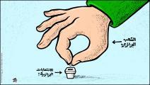 كاريكاتير الانتخابات الجزائرية / حجاج