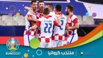 """كرواتيا في """"يورو 2020""""... نحو أول لقب بعد وصافة المونديال"""
