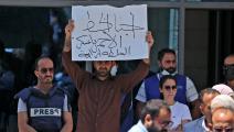من احتجاج الصحافيين الفلسطينيين أمام مكتب الأمم المتحدة في رام الله (عباس مومني/فرانس برس)