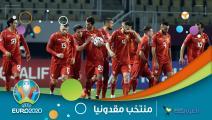 """مقدونيا الشمالية في """"يورو 2020""""... المشاركة الرسمية الأولى"""