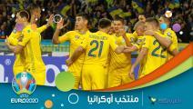 """أوكرانيا في """"يورو 2020""""... من أجل مُشاركة مُشرفة بعد خيبات الآمل"""
