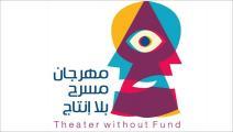 مهرجان مسرح بلا إنتاج الدولي