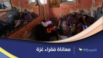 معاناة فقراء غزة