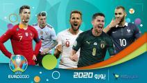"""من إنكلترا إلى إيطاليا... أغلى تشكيلات """"يورو 2020"""""""