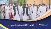 التنوع الثقافي في السودان