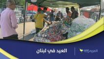 الأزمة الاقتصادية تطارد بهجة العيد في لبنان