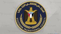 المجلس الانتقالي الجنوبي