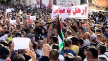 تظاهرة في رام الله (العربي الجديد)