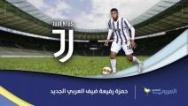 حمزة رفيعة لاعب يوفنتوس الإيطالي ضيف العربي الجديد