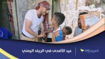 عيد الأضحى في الريف اليمني