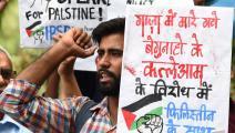 مظاهرة احتجاجية في الهند ضد إسرائيل - القسم الثقافي