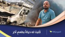 ناج من انفجار مرفأ بيروت
