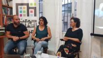 ندوة حول منع لم الشمل- حيفا (العربي الجديد)