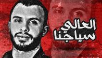 الناشط الفلسطيني المعتقل هيثم سياج (فيسبوك)
