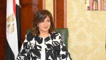 نبيلة مكرم/صفحة وزارة الهجرة المصرية/فيسبوك