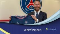 """رسمياً... سيرجيو راموس يوقع مع النادي """"الباريسي"""""""