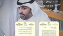 مقترح في مجلس الأمة الكويتي لمكافحة الإدمان (تويتر)