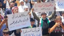 مظاهرة في إدلب نصرة لدرعا البلد (تويتر)