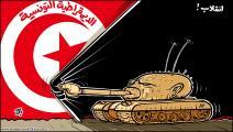 كاريكاتير انقلاب تونس / حجاج